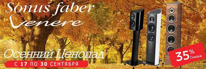 Осенний ценопад у Sonus Faber